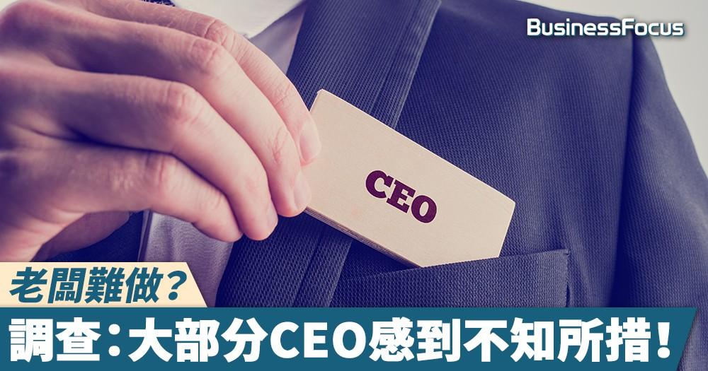 【老細唔易做】調查:只有三分之一CEO承認為這項工作做好準備