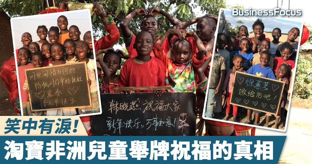 【欺壓童工?】淘寶商家招徠非洲孩童舉牌祝福,報酬少得誇張?