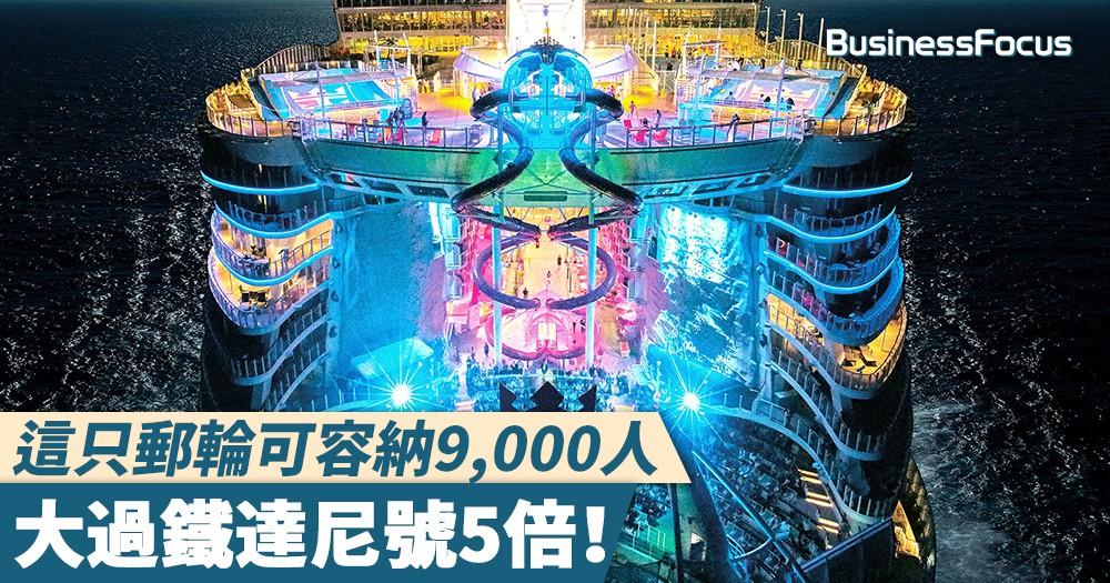 【無敵郵輪】鐵達尼號的5倍大,世界最大郵輪