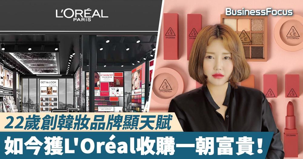【一朝發達】L'Oréal將收購3CE所屬Stylenanda7成股份,韓妹22歲時創辦的韓國化妝品衝向全球