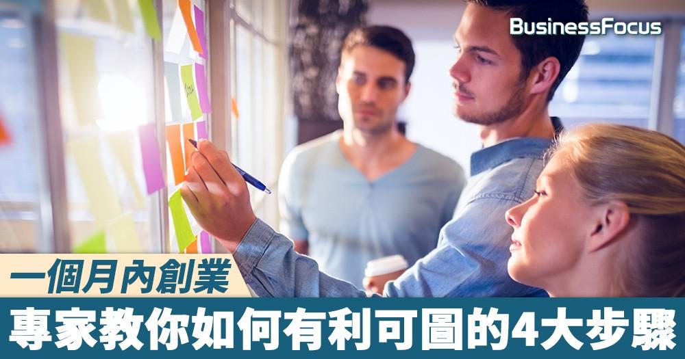 【創業指南】一個月內創業,專家教你如何有利可圖的4大步驟