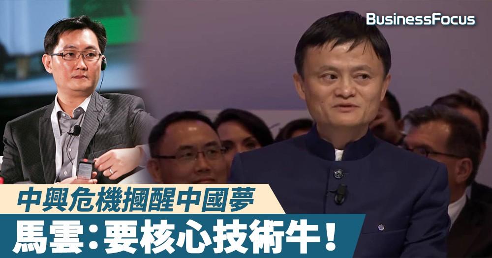 【中國的軟肋】中興危機摑醒中國夢,「雙馬」齊發聲,馬雲:要核心技術牛!