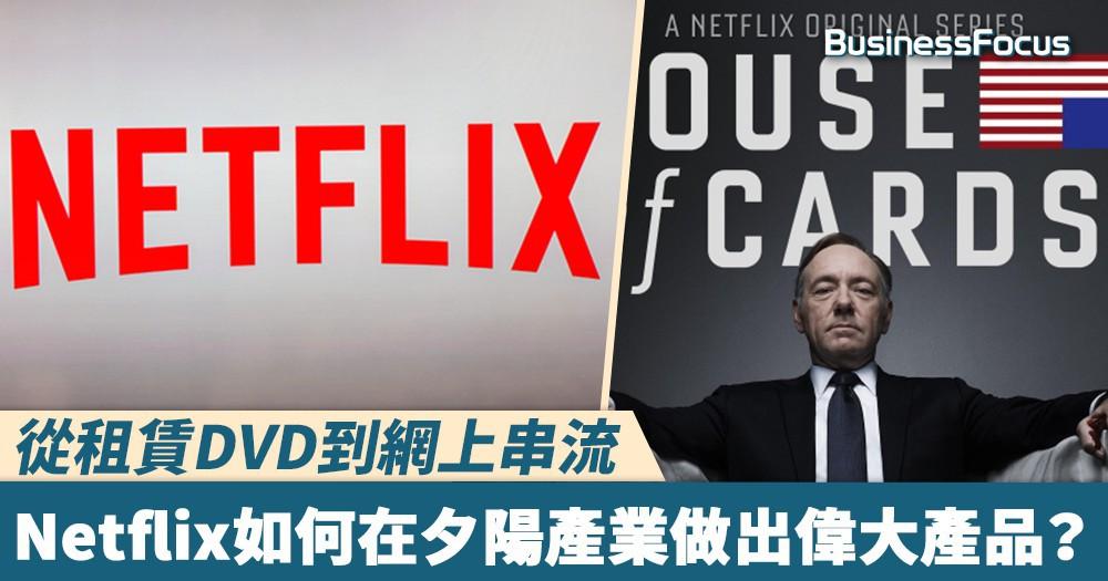 【創業20年】從租賃DVD到網上串流,Netflix如何在夕陽產業做出偉大產品?