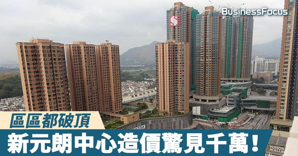 【西北癲價】新元朗中心4房單位樓價首破千萬!呎價萬二元