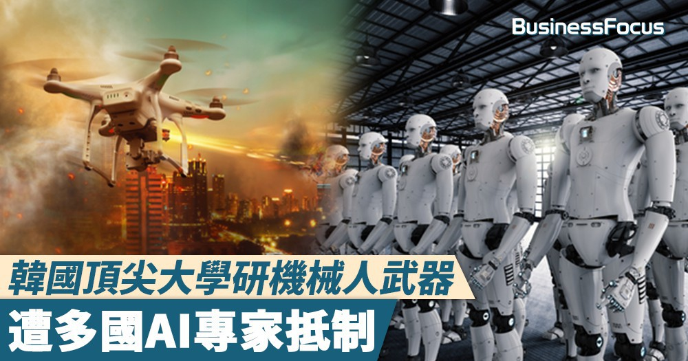 【殺人機器】韓國頂尖大學研機械人武器,遭多國AI專家抵制