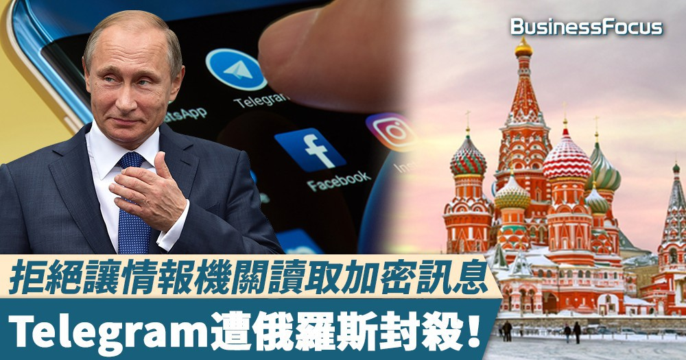 【捍衛私隱】拒絕讓情報機關讀取加密訊息,Telegram遭俄羅斯封殺!