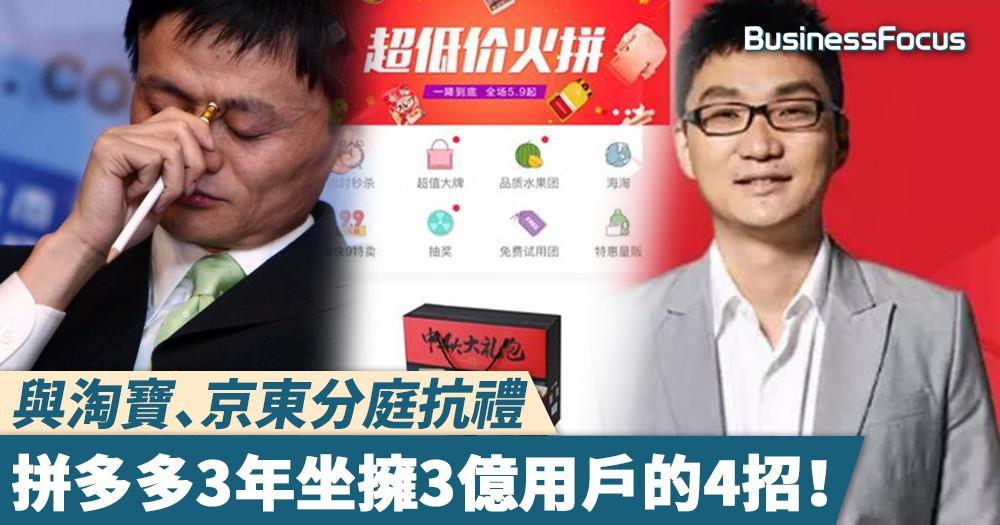【電商巨頭】與淘寶、京東分庭抗禮,拼多多3年坐擁3億用戶的4招!