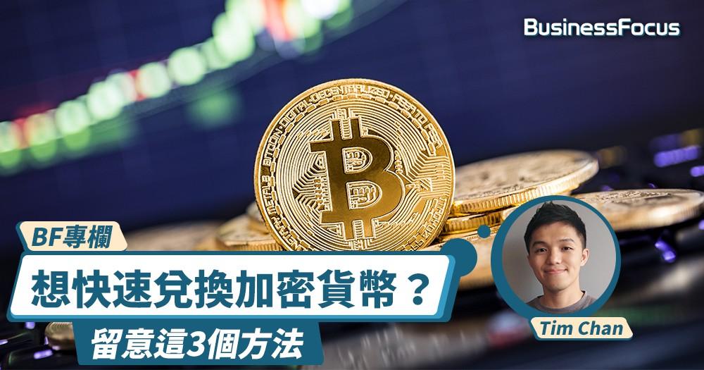 【BF專欄】兌換加密貨幣的最快方法