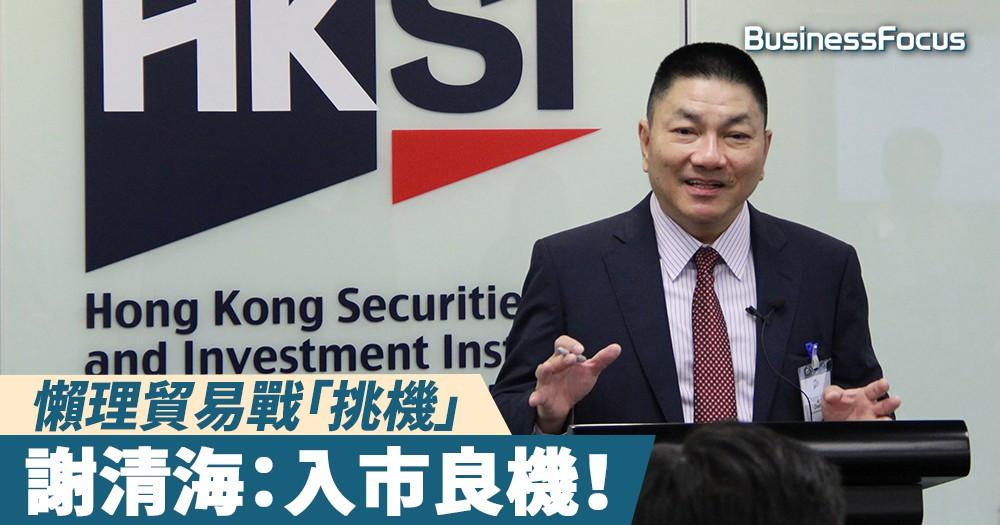 【金手指點睇?】懶理貿易戰「挑機」,謝清海:中資股年內將出現大手買入時機