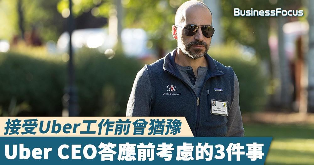 【打工心法】接受Uber工作前曾猶豫,Uber CEO答應前考慮的3件事