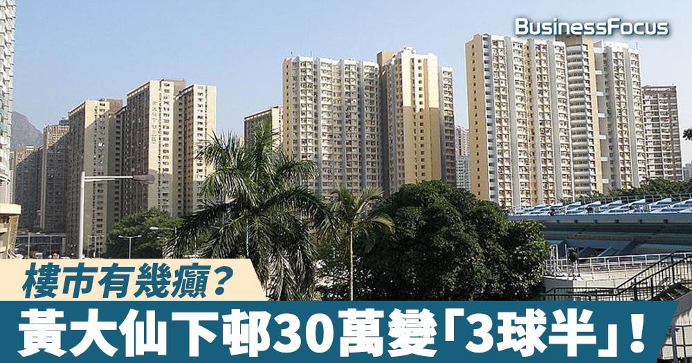 【公屋坐火箭】綠表價30萬變「3球半」?黃大仙下邨3房單位是香港樓市大牛的寫照