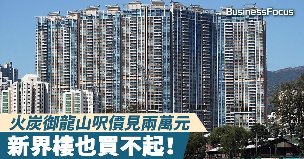 【新界樓不便宜】樓市升浪停不了,火炭御龍山3房單位呎價高見兩萬元