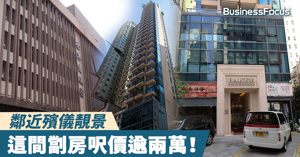 【今日香港】鄰近殯儀靚景,實用面積160呎,這間劏房售「3球半」,呎價逾兩萬!