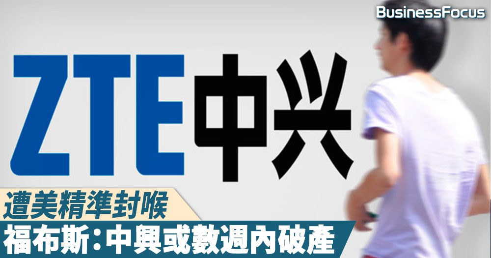 【神仙難救】禁令招致硬、軟件齊斷貨,福布斯:中興數周內將破產