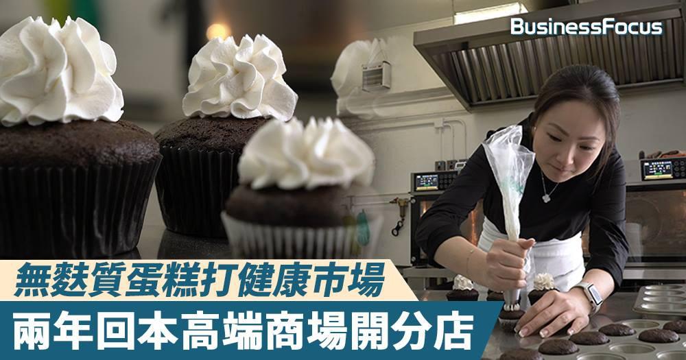 【生意經】無麩質打健康蛋糕市場,兩年回本高端商場開分店