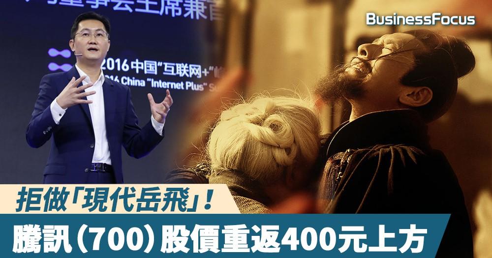 【股王回歸】拒做「現代岳飛」!騰訊股價升近3%重返400元上方