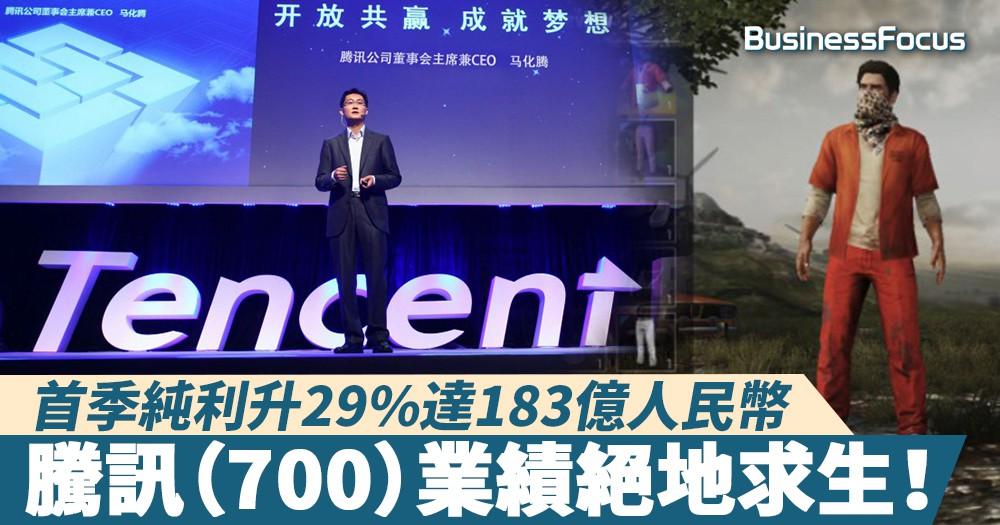 【股王業績】騰訊(700)絕地求生!2018年首季非通用會計準則純利升29%,達183億人民幣