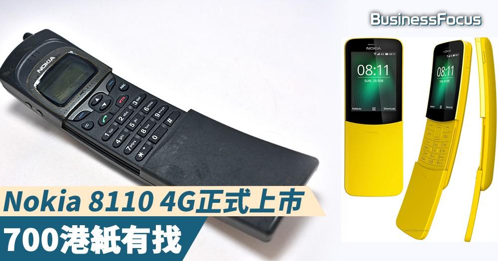 【經典再現】Nokia 8110 4G正式上市,700港紙有找
