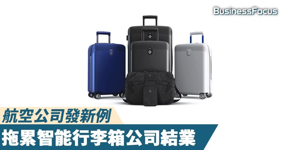 【阻人搵食】航空公司發新例,拖累智能行李箱公司結業