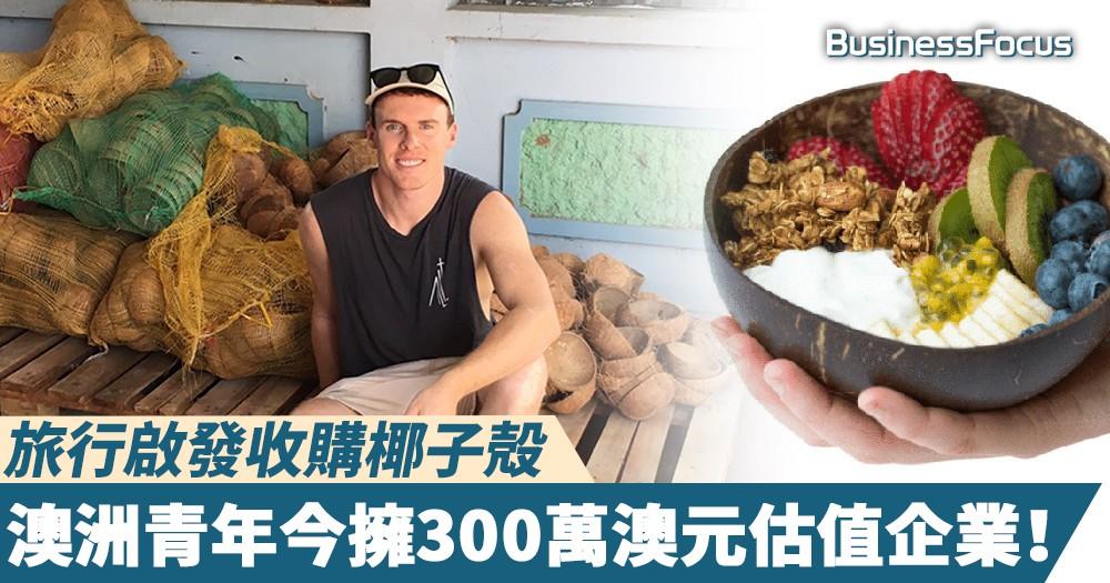 【神奇旅程】一次旅行啓發,讓他日後成立了3百萬澳元估值公司!