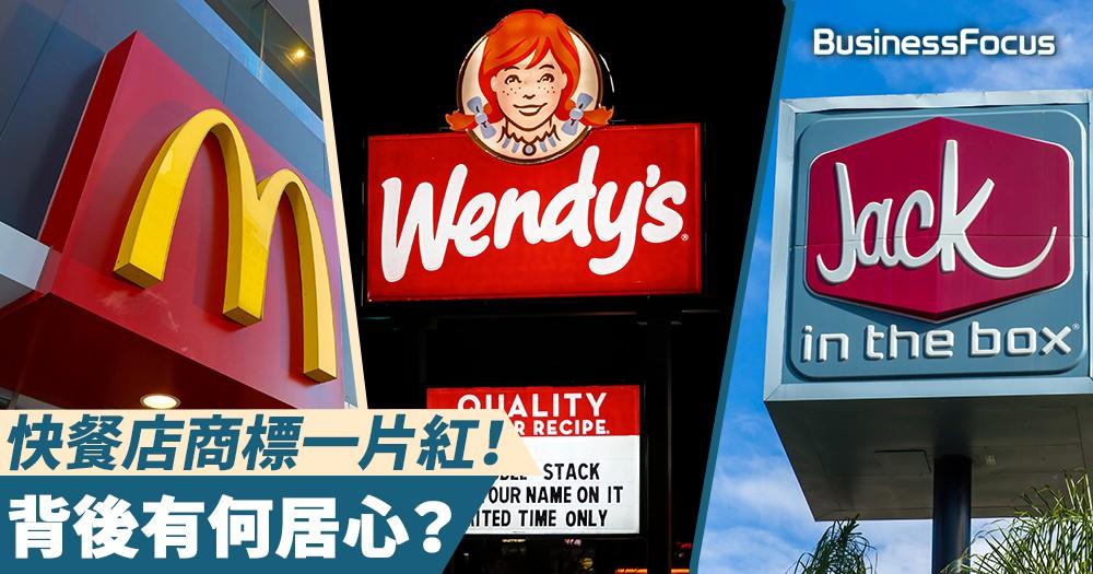 【出奇制勝】市場營銷潛規則:為何快餐店商標都是紅色的?