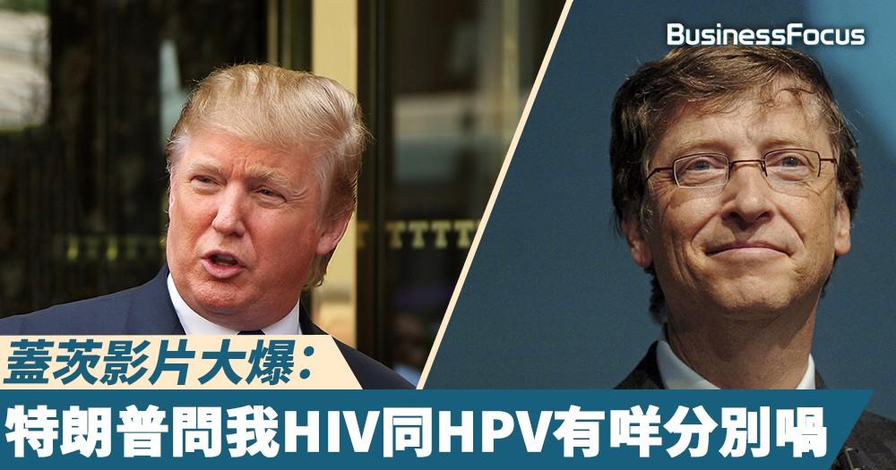 【學術交流】蓋茨:特朗普問我HIV同HPV有咩分別喎