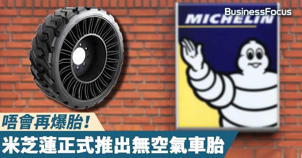 【點拮都唔爛?】唔會再爆胎!米芝蓮正式推出無空氣車胎