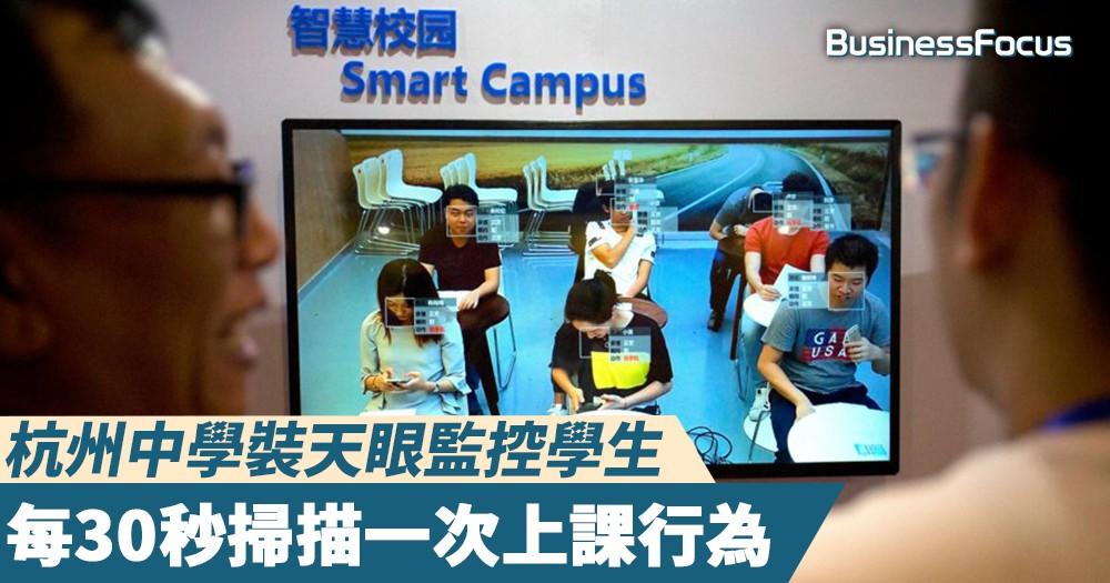 【中國的人權最好】杭州中學裝天眼監控學生,每30秒掃描一次上課行為