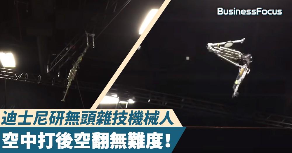 【機械雜技】迪士尼研無頭雜技機械人,空中打後空翻無難度!