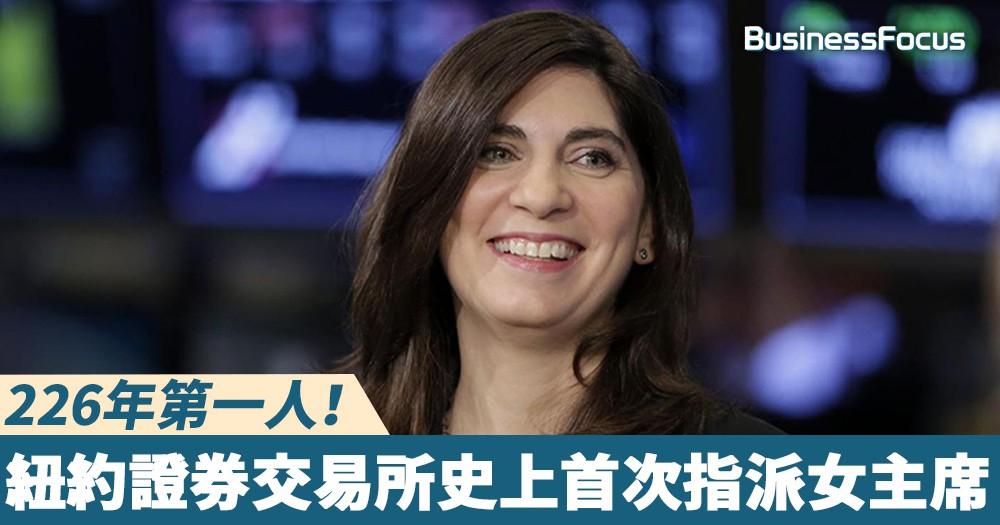 【打破傳統】紐約證券交易所史上首次指派女主席,226年第一人