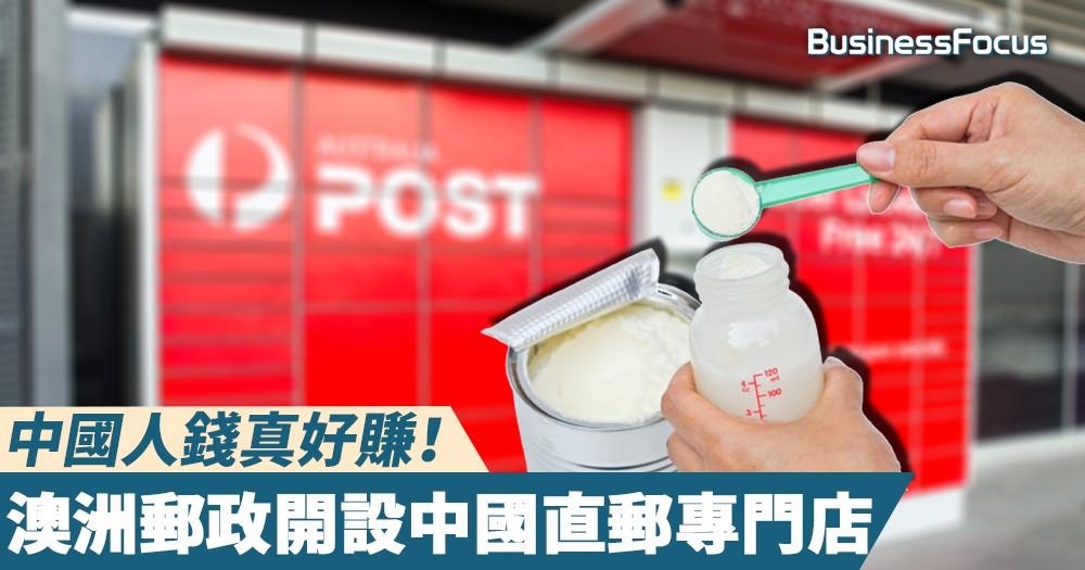【代購福音?】澳洲郵政開設中國直郵專門店,只售代購產品