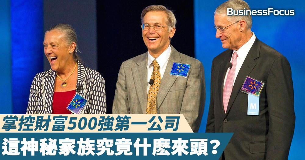 【有錢人的故事】掌控財富500強第一公司,這神秘家族究竟什麽來頭?