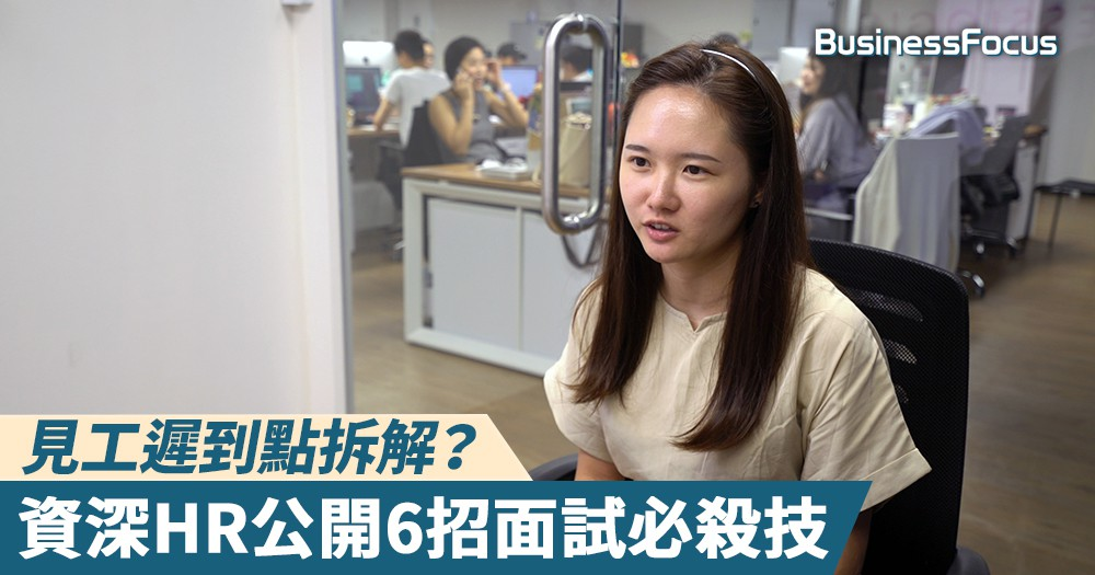 【專家教路】見工遲到點拆解?資深HR公開6招面試必殺技