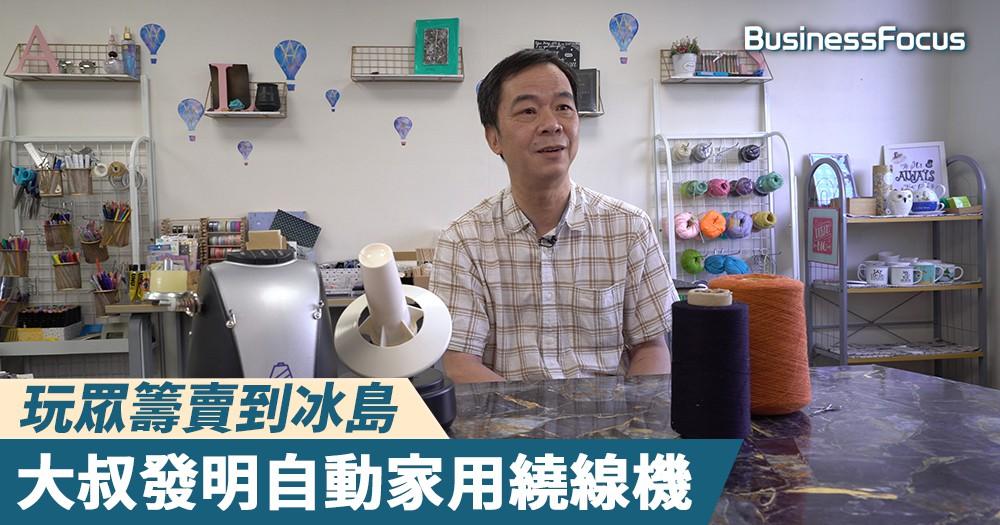 【香港製造】玩眾籌賣到冰島,大叔發明自動家用繞線機