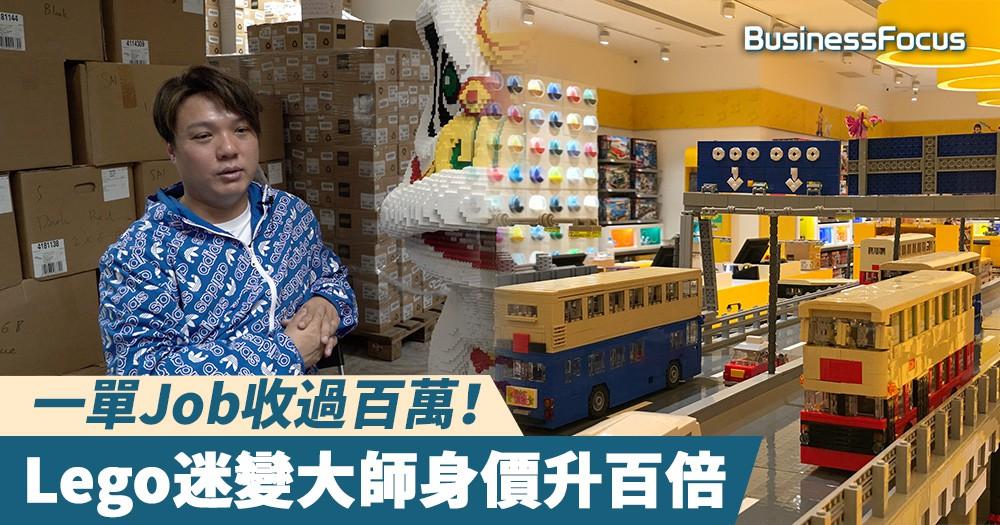 【生意經】一單Job收過百萬!Lego迷變大師身價升百倍