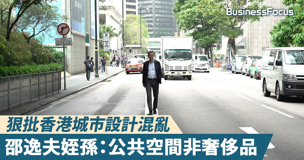 【名人堂】狠批香港城市設計混亂,邵逸夫侄孫:公共空間非奢侈品