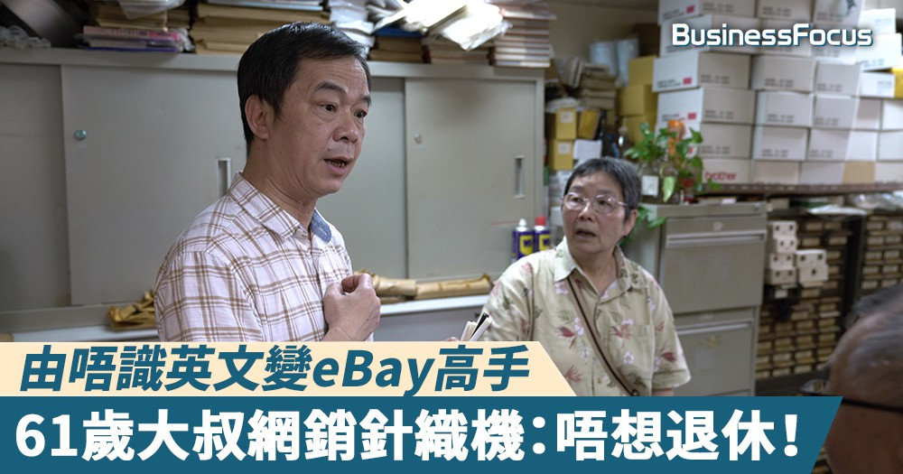 【人物故事】由唔識英文變eBay高手,61歲大叔網銷針織機:唔想退休!