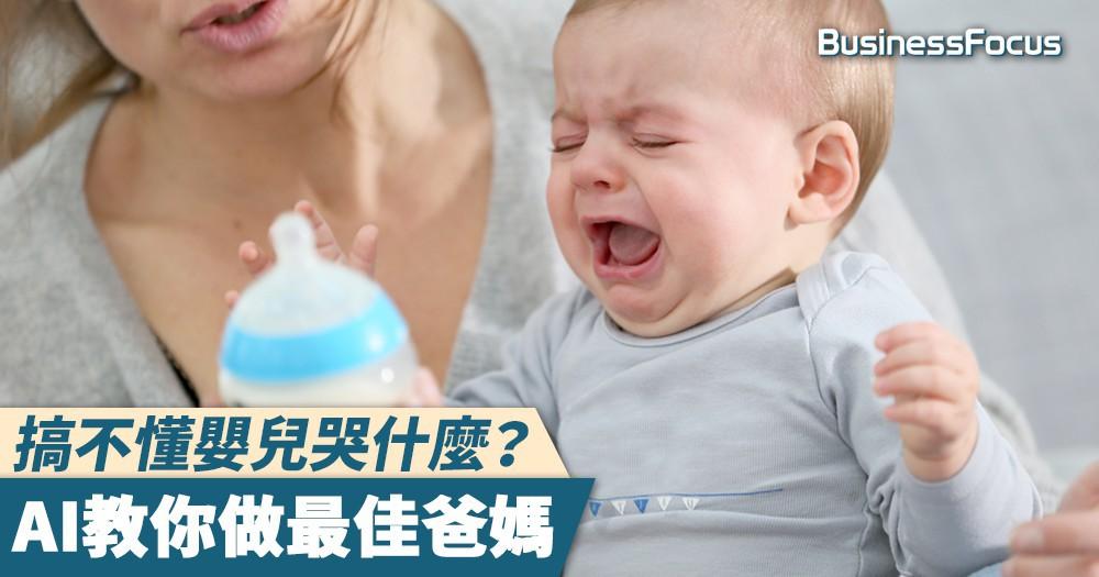 【智能育兒】搞不懂嬰兒哭什麼?AI教你做最佳爸媽
