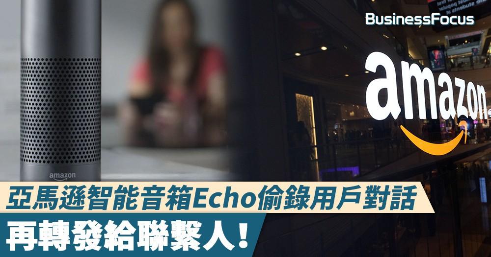 【智能叛變?】亞馬遜智能音箱Echo偷錄用戶對話,再轉發給聯繫人!