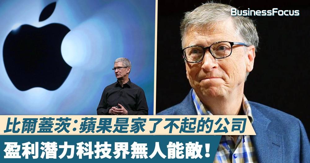 【惺惺相惜】比爾蓋茨:蘋果是家了不起的公司,盈利潛力科技界無人能敵!
