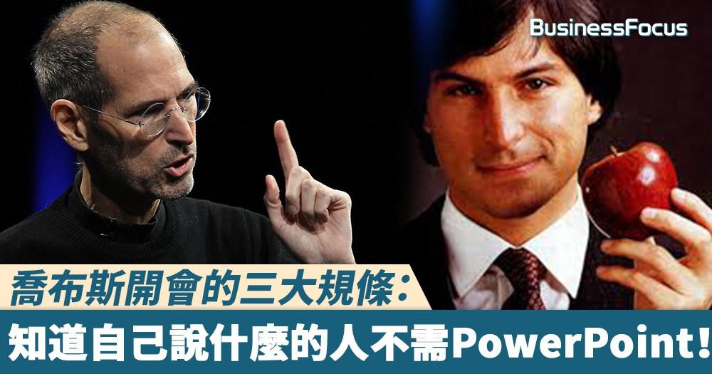 【教主心法】喬布斯開會的三大規條:知道自己在說什麼的人不需要PowerPoint!
