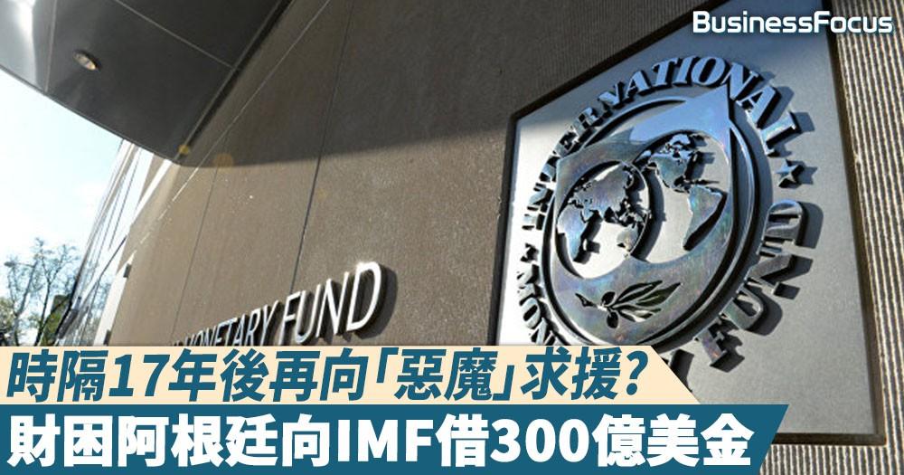 【愛恨難斷】時隔17年後再向「惡魔」求援,財困阿根廷向IMF借300億美金