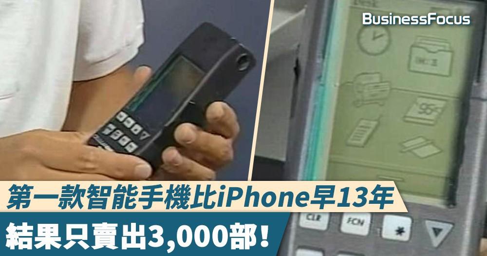 【時不與我】第一款智能手機比iPhone早13年,結果只賣出3,000部!