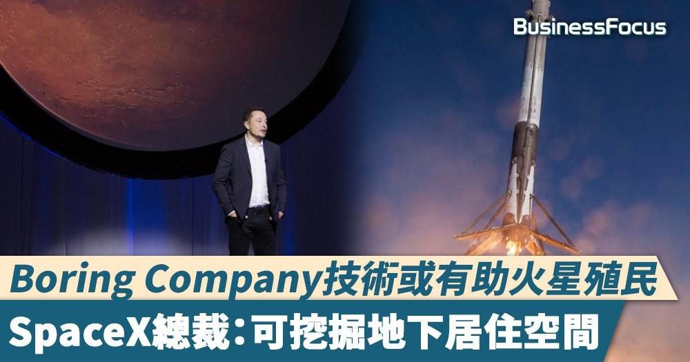 【狂人布局】Boring Company技術或有助火星殖民!SpaceX總裁:可挖掘地下居住空間