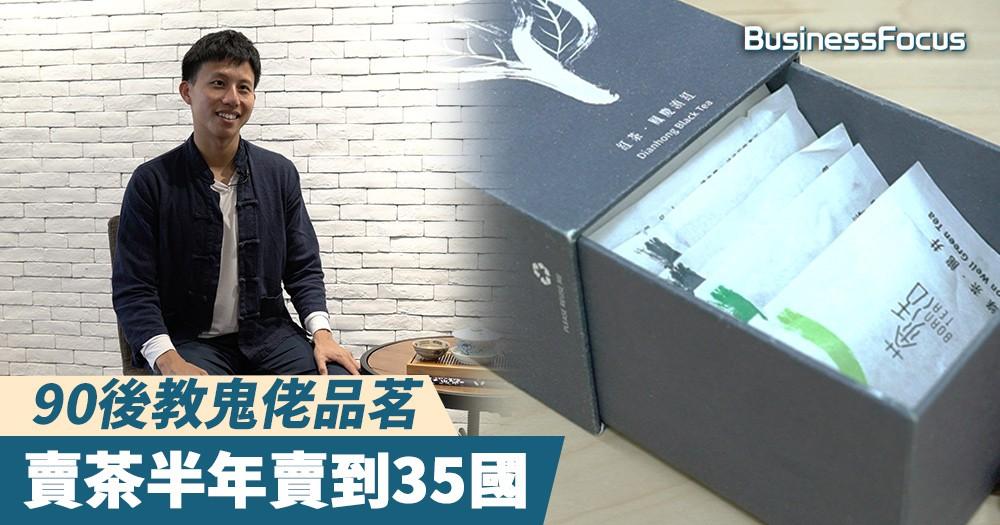 【初創起跑線】90後教鬼佬品茗,賣茶半年賣到35國