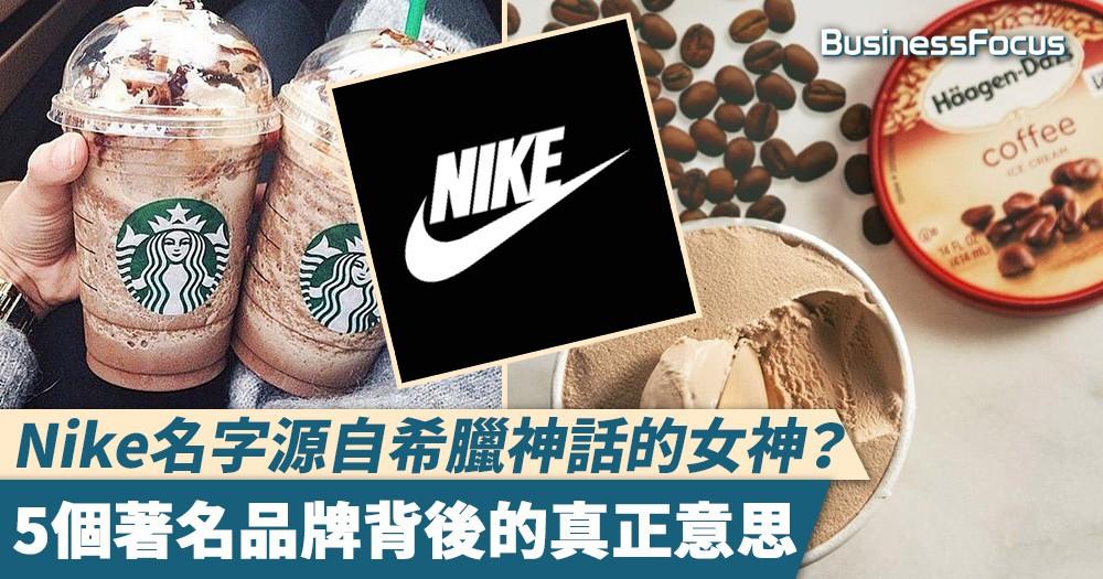 【意想不到】Nike名字源自希臘神話的女神?5個著名品牌背後的真正意思