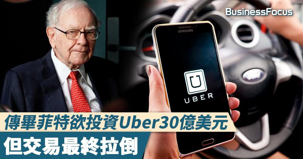 【股神加持?】傳畢菲特欲投資Uber30億美元,但交易最終拉倒