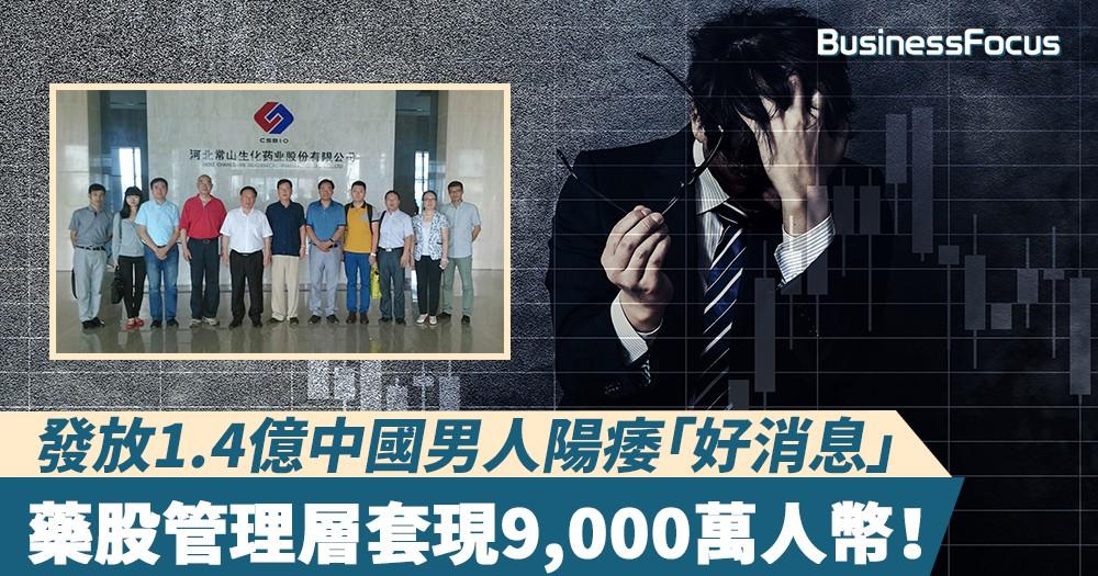 【好消息出貨】稱1.4億中國男人不舉!藥廠管理層好消息出貨套現近9,000萬人民幣,這只A股「陽痿」了