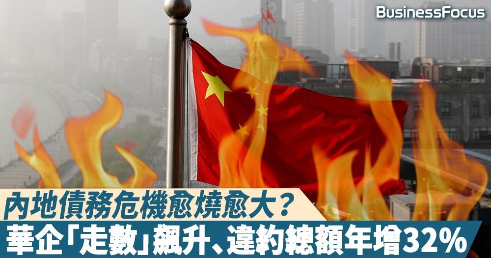 【居安思危】內地債務危機愈燒愈大?華企「走數」飆升、違約總額年增32%
