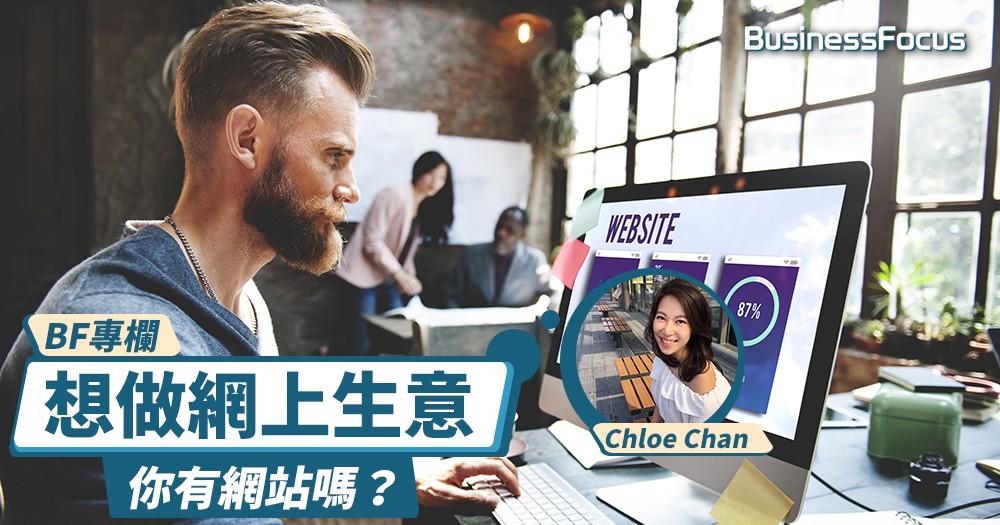 【BF專欄】想做網上生意,你有網站嗎?